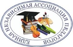 РОО «Единая независимая ассоциация педагогов» г. Москвы