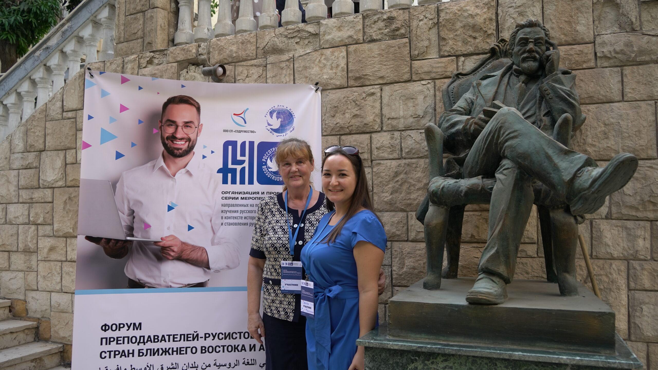Обрсоюз провел форум преподавателей-русистов