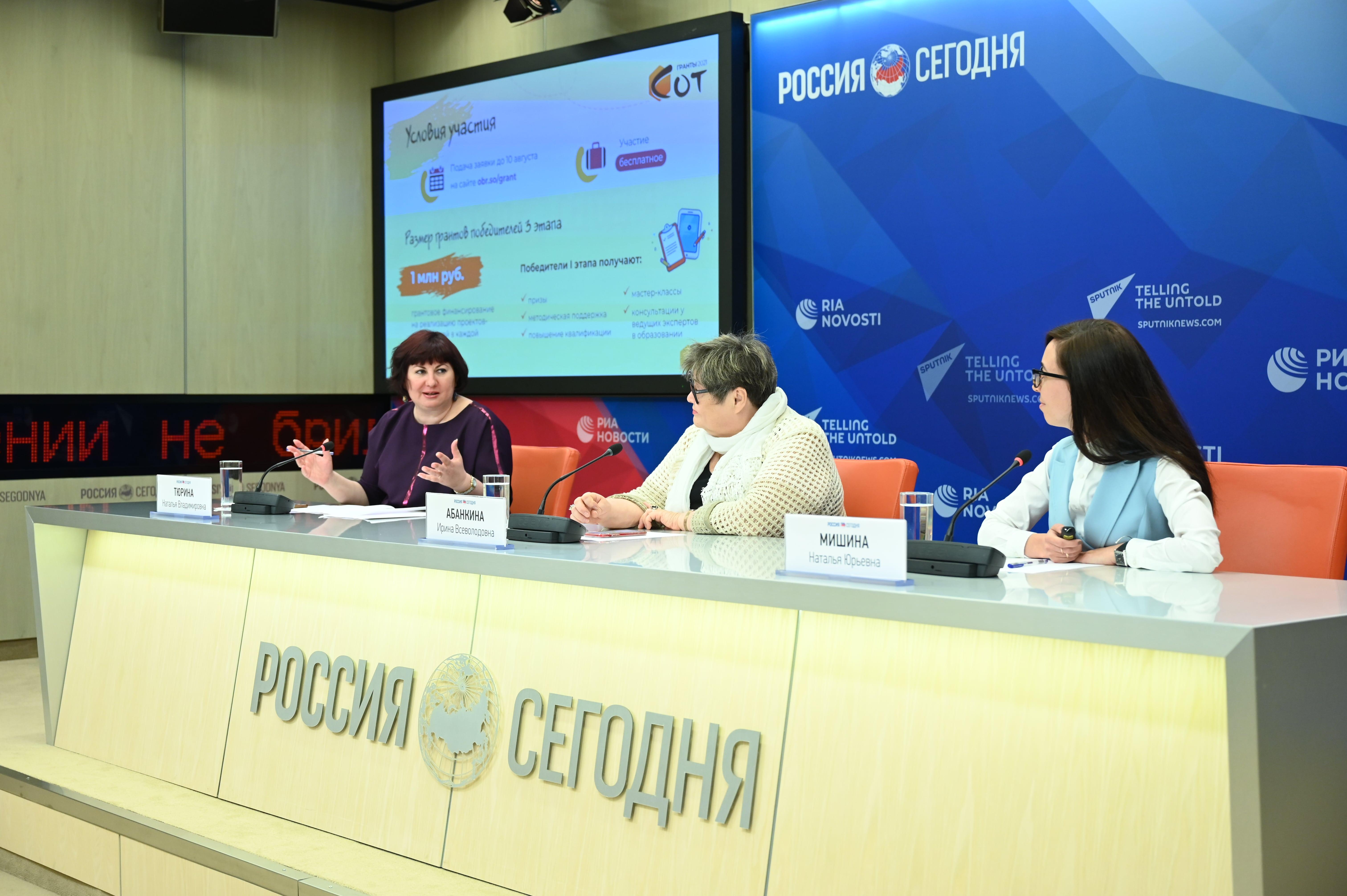 Пресс-конференция Обрсоюза, посвященная запуску конкурса «СОТ»: обсуждение экспертов