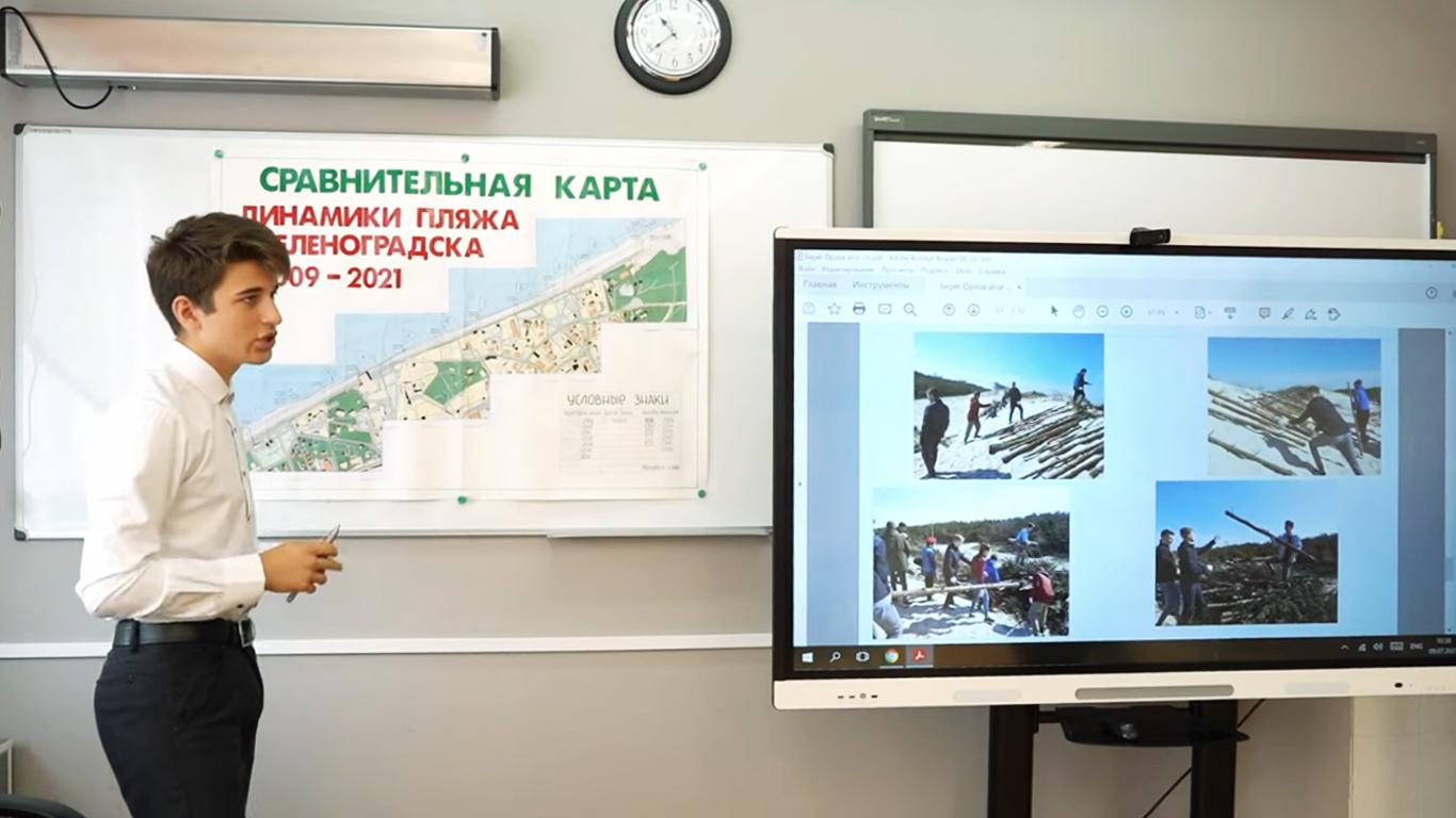 Образовательная экспедиция СОТ в Калининград: презентация проекта