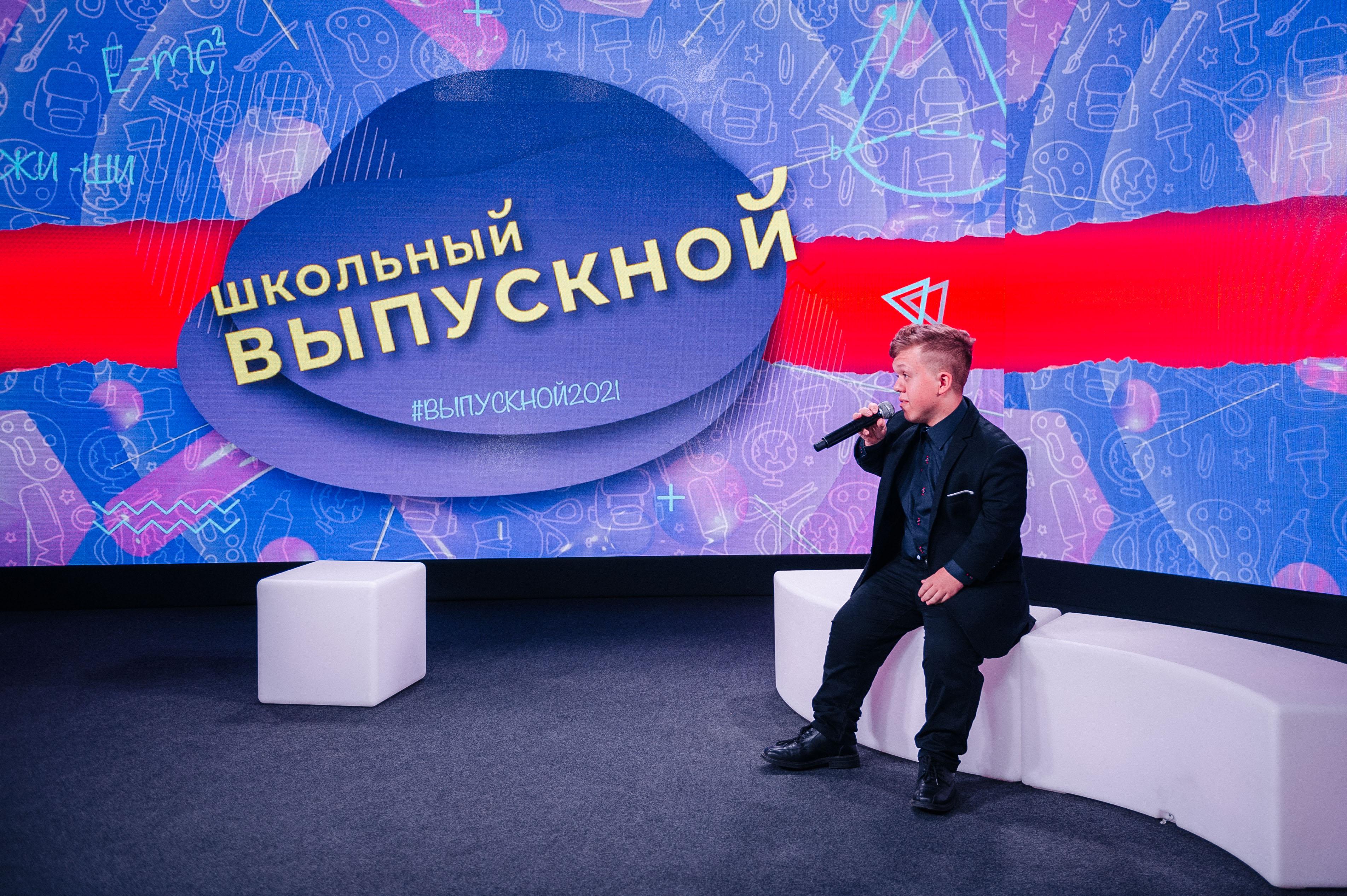 Участник онлайн-выпускного при соорганизации от Обрсоюза