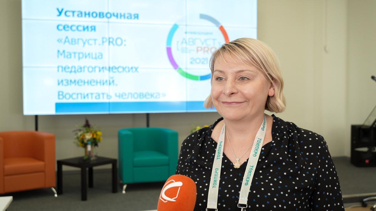 Образовательная экспедиция СОТ в Томскую область: интервью с Оксаной Замятиной, ректором ТОИПКРО